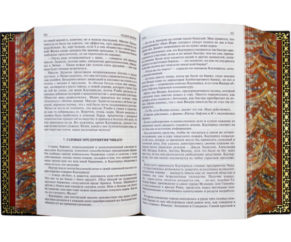 Книга «Теодор Драйзер: Финансист. Титан. Стоик» полное издание в одном томе