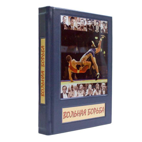 Подарочная книга «Вольная борьба: История, события, люди» в кожаном переплете