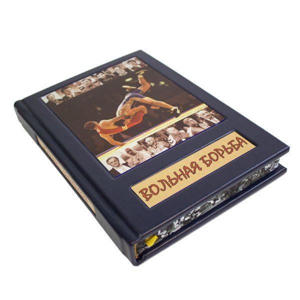 Книга «Вольная борьба: История, события, люди» в кожаном переплете