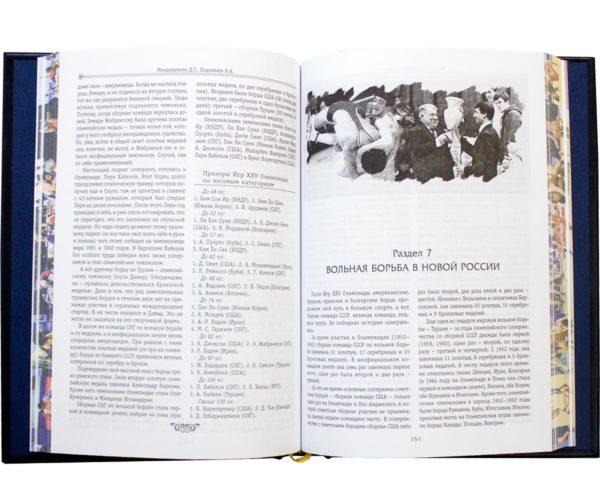 Книга «Вольная борьба: История, события, люди» вольная борьба в новой России