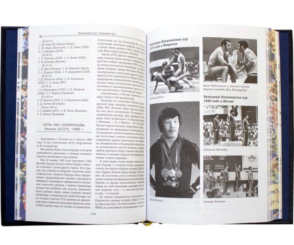 Книга «Вольная борьба: История, события, люди» Чемпионы Олимпийских игр 1980