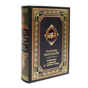Книга «Владимир Высоцкий. Собрание сочинений» в одном томе