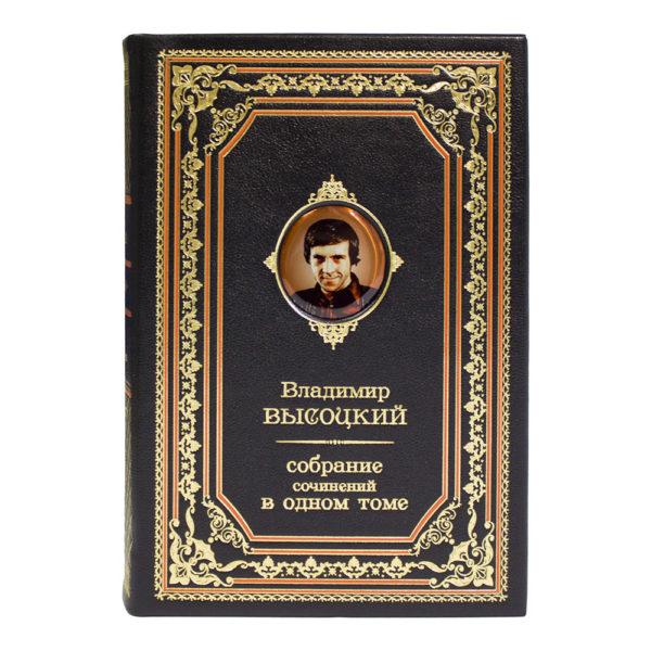 Подарочное издание книги «Владимир Высоцкий. Собрание сочинений» в одном томе, кожаный переплет