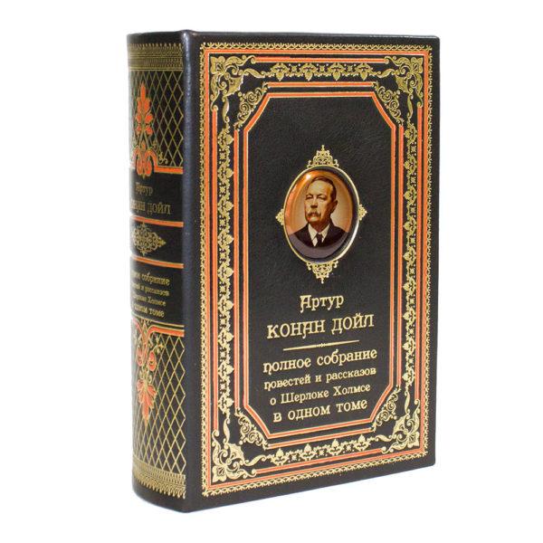Книга в подарок «Артур Конан Дойл: Полное собрание повестей и рассказов о Шерлоке Холмсе» в одном томе