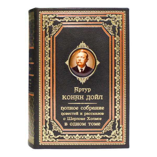 Подарочная книга «Артур Конан Дойл: Полное собрание повестей и рассказов о Шерлоке Холмсе» в одном томе