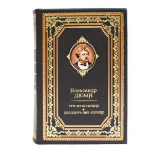 Подарочная книга «Александр Дюма: Три мушкетёра» в кожаном переплете