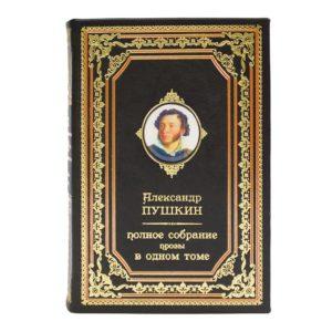 Подарочная книга «Александр Пушкин: Полное собрание прозы» в одном томе