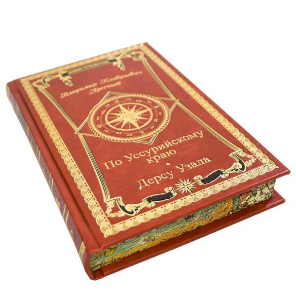 Книга «Арсеньев: По Уссурийскому краю. Дерсу Узала» в коже
