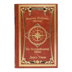 Подарочная книга «Арсеньев: По Уссурийскому краю. Дерсу Узала» в кожаном переплете