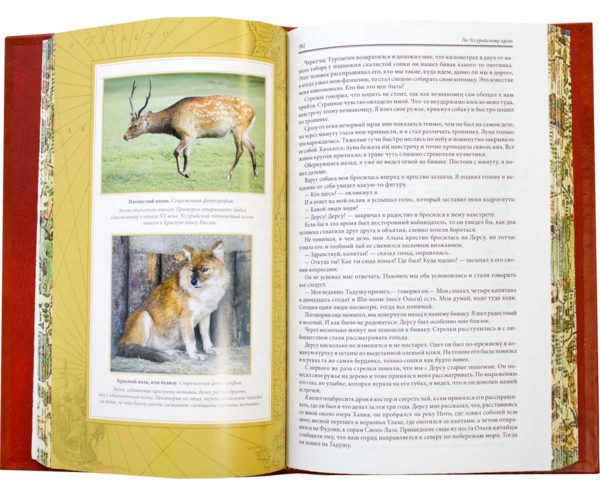 книга «Арсеньев: По Уссурийскому краю. Дерсу Узала» приключения