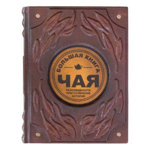 Подарочная книга «Большая книга чая. Разновидности, приготовление, история» в коже