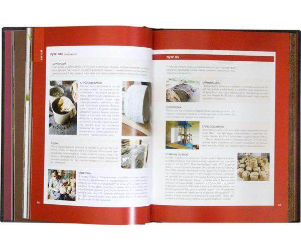 Издание «Большая книга чая. Разновидности, приготовление, история»
