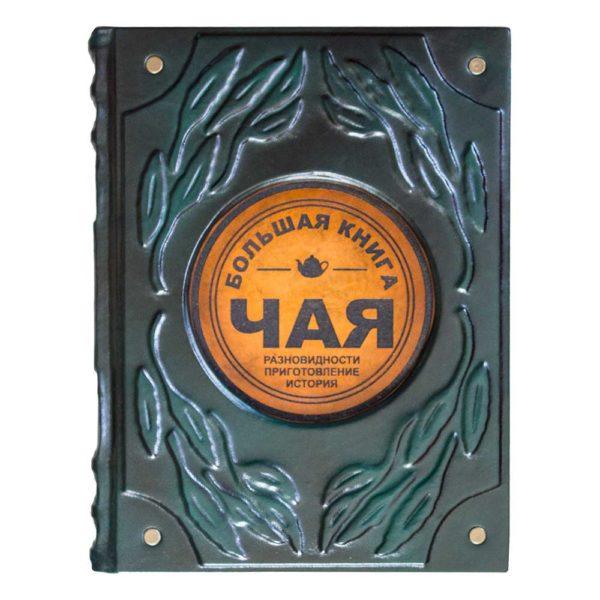 Издание «Большая книга чая. Разновидности, приготовление, история» в коже