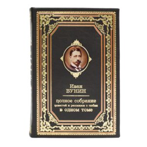Подарочная книга «Бунин: Полное собрание повестей и рассказов о любви» в одном томе