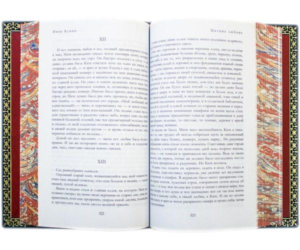 Книга «Бунин: Полное собрание повестей и рассказов о любви» в одном томе