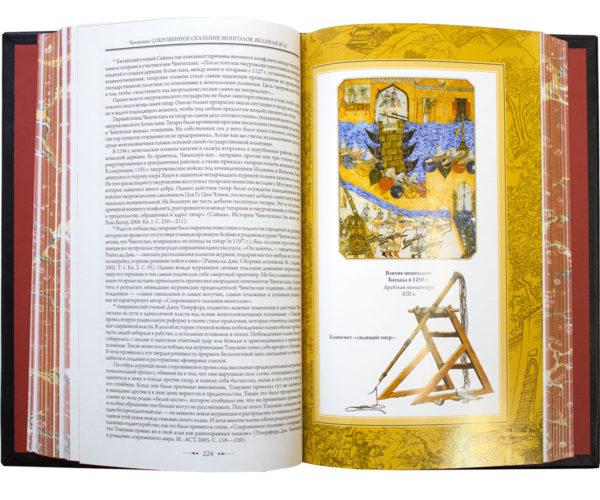 Книга «Чингисхан: Сокровенные сказания» Камнемет