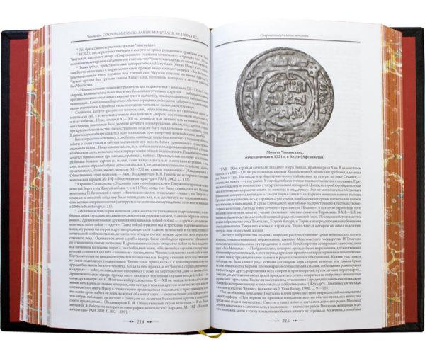 Книга «Чингисхан: Сокровенные сказания» Монета Чингисхана