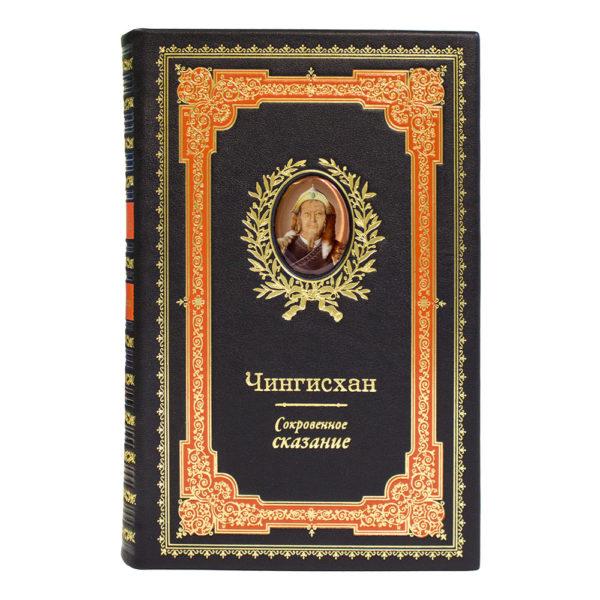 Подарочная книга «Чингисхан: Сокровенные сказания» в кожаном переплете