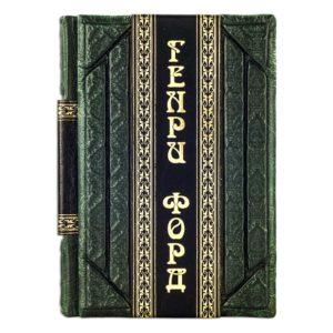 Подарочная книга «Форд: Моя жизнь мои достижения» в кожаном переплете