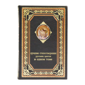 Подарочная книга «Лучшие стихотворения русских поэтов» в одном томе