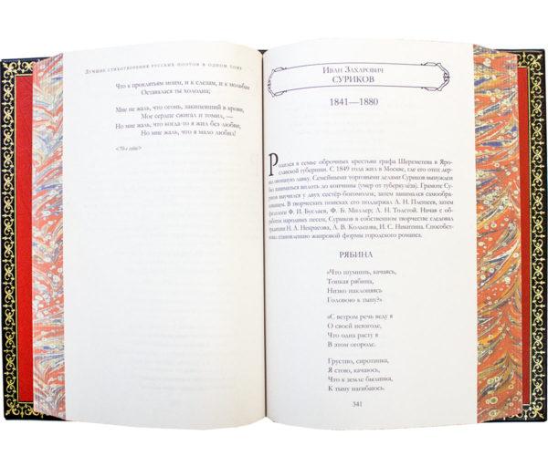 Книга «Лучшие стихотворения русских поэтов» Суриков