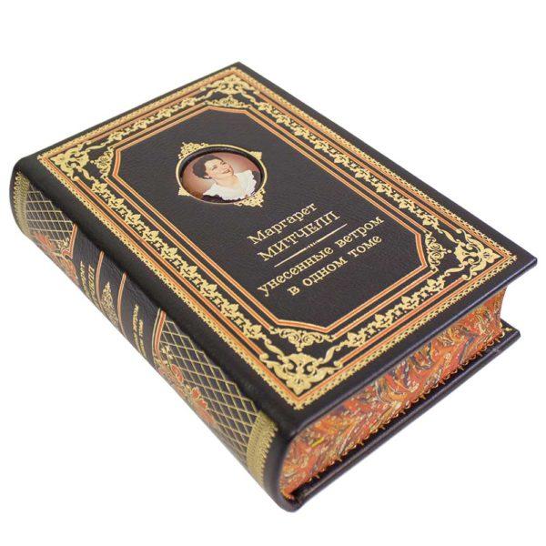 Книга для подарка «Маргарет Митчелл: Унесенные ветром» в одном томе кожаный переплет