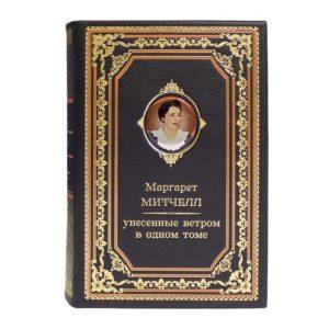 Подарочная книга «Маргарет Митчелл: Унесенные ветром» в одном томе кожаный переплет