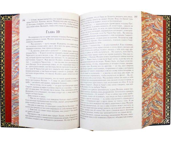 книга «Маргарет Митчелл: Унесенные ветром» в одном томе