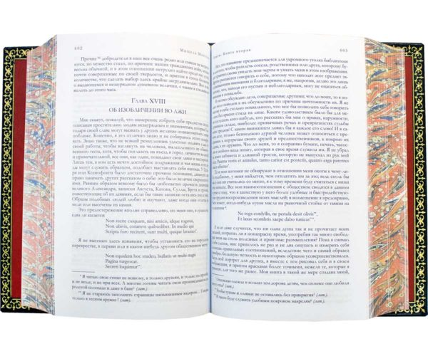 Книга «Мишель Монтень: Опыты. Полное издание» в одном томе