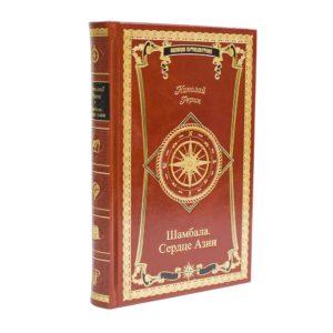 Книга «Николай Рерих: Шамбала. Сердце Азии» в кожаном переплете