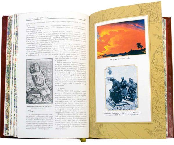 книга «Николай Рерих: Шамбала. Сердце Азии» Центрально-азиатская экспедиция