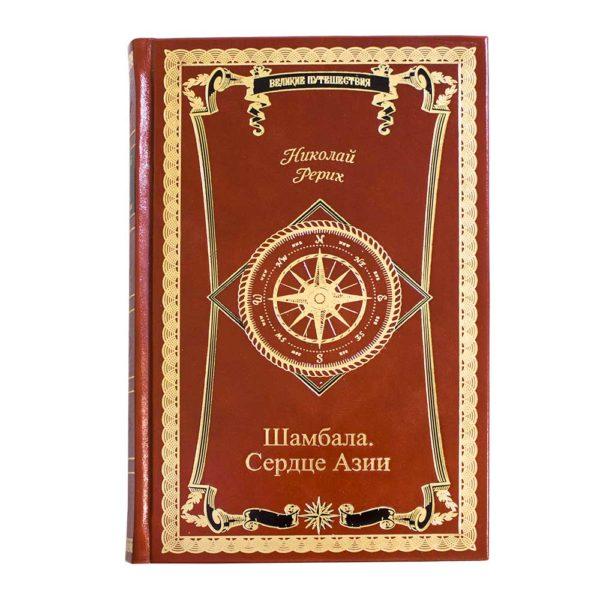Подарочная книга «Николай Рерих: Шамбала. Сердце Азии» в кожаном переплете