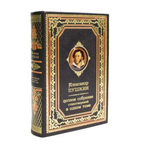 Книга «Пушкин: Полное собрание стихотворений» в одном томе для подарка