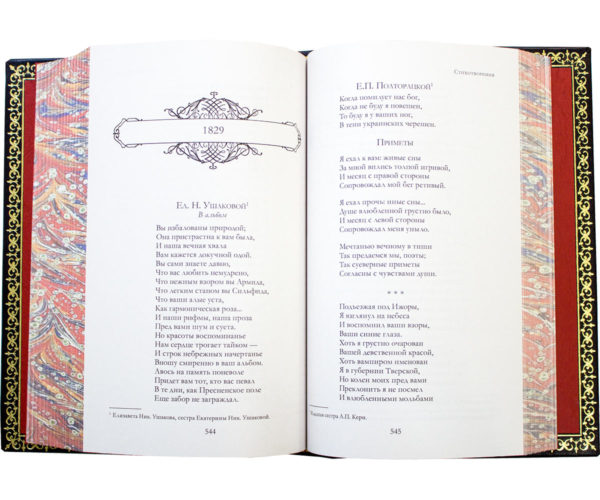 Книга «Пушкин: Полное собрание стихотворений» в одном томе