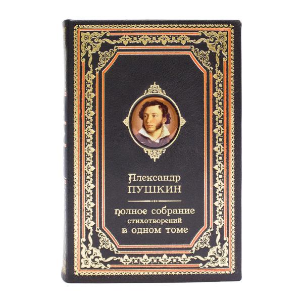 Подарочная книга «Пушкин: Полное собрание стихотворений» в одном томе