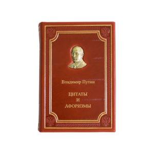 Подарочная книга «Путин: Цитаты и афоризмы» в кожаном переплете