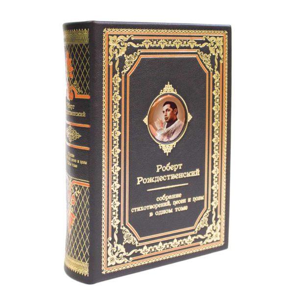 Книга для подарка «Роберт Рождественский: Собрание стихотворений, песен и поэм» в одном томе