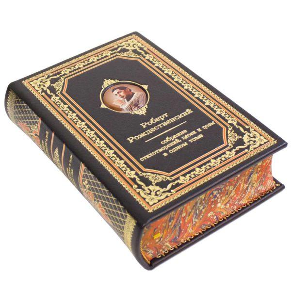 Книга в коже «Роберт Рождественский: Собрание стихотворений, песен и поэм» в одном томе