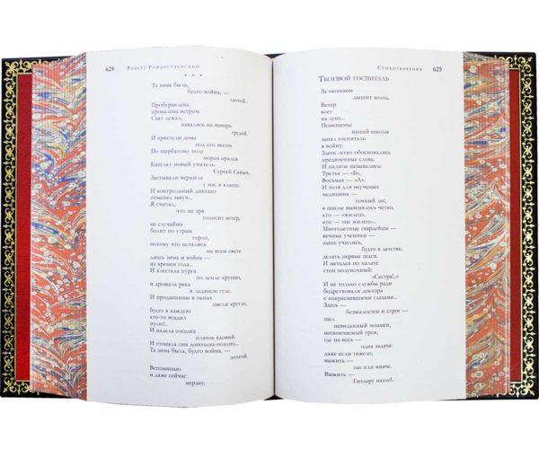 Книга «Роберт Рождественский: Собрание стихотворений, песен и поэм»