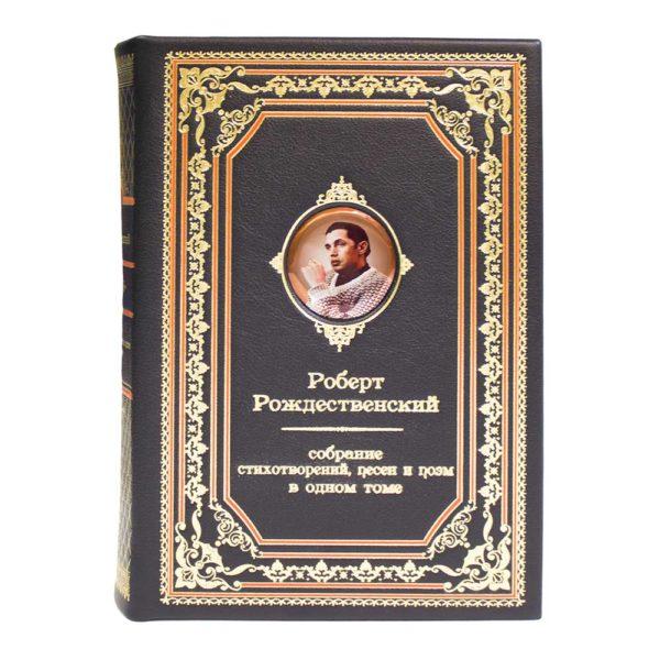 Подарочная книга «Роберт Рождественский: Собрание стихотворений, песен и поэм» в одном томе