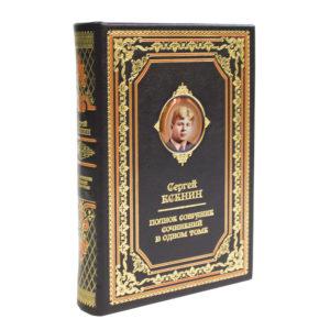 Подарочная книга «Сергей Есенин: Полное собрание сочинений» в одном томе