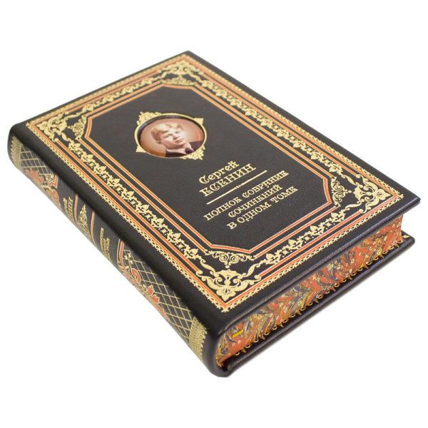 Книга в подарок «Сергей Есенин: Полное собрание сочинений» в одном томе