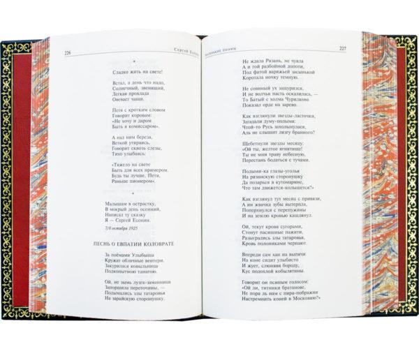 Книга «Сергей Есенин: Полное собрание сочинений» в одном томе