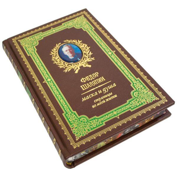 Книга «Шаляпин: Маска и душа, страницы из моей жизни» в кожаном переплете