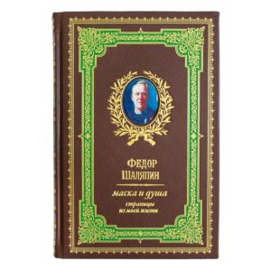 Подарочная книга «Шаляпин: Маска и душа, страницы из моей жизни» в кожаном переплете
