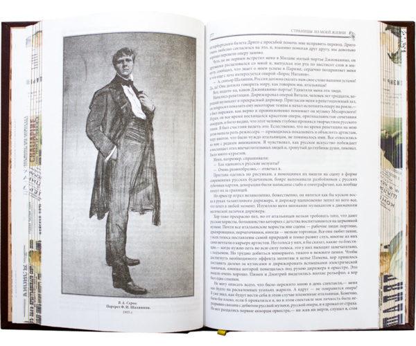 Книга «Шаляпин: Маска и душа, страницы из моей жизни» изображение Федора Шаляпина