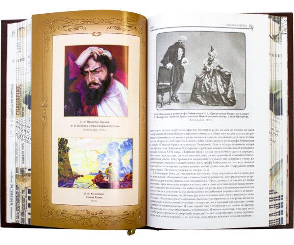 Книга «Федор Шаляпин: Маска и душа, страницы из моей жизни» театральные роли