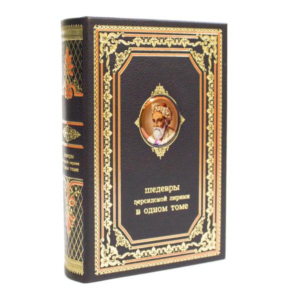 Книга «Шедевры персидской лирики» в одном томе, кожаный переплет