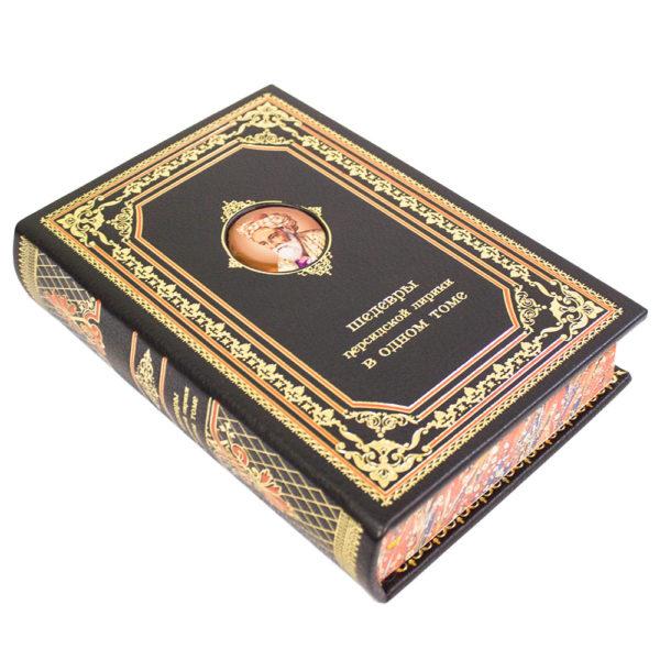 Подарочная книга «Шедевры персидской лирики» в одном томе, кожаный переплет