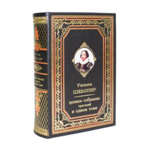Уильям Шекспир - Подарочная книга «Шекспир: Великие трагедии и комедии» в одном томе